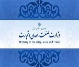 وزارت صنعت،معدن و تجارت
